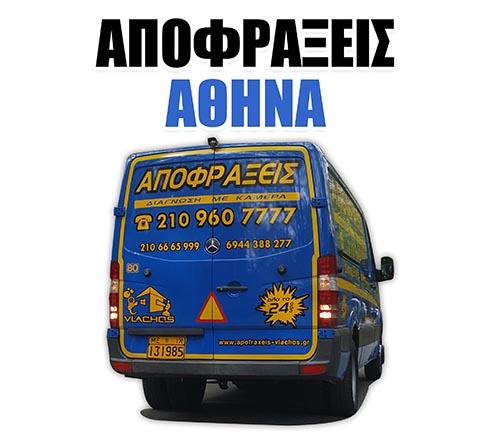 αποφραξεις Αθηνα